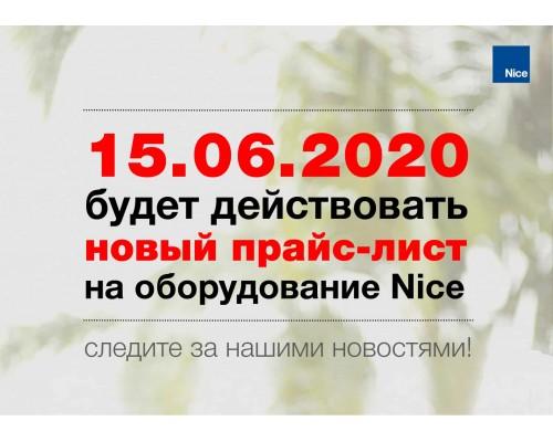 ВНИМАНИЕ! с 15 июня новый прайс Nice!